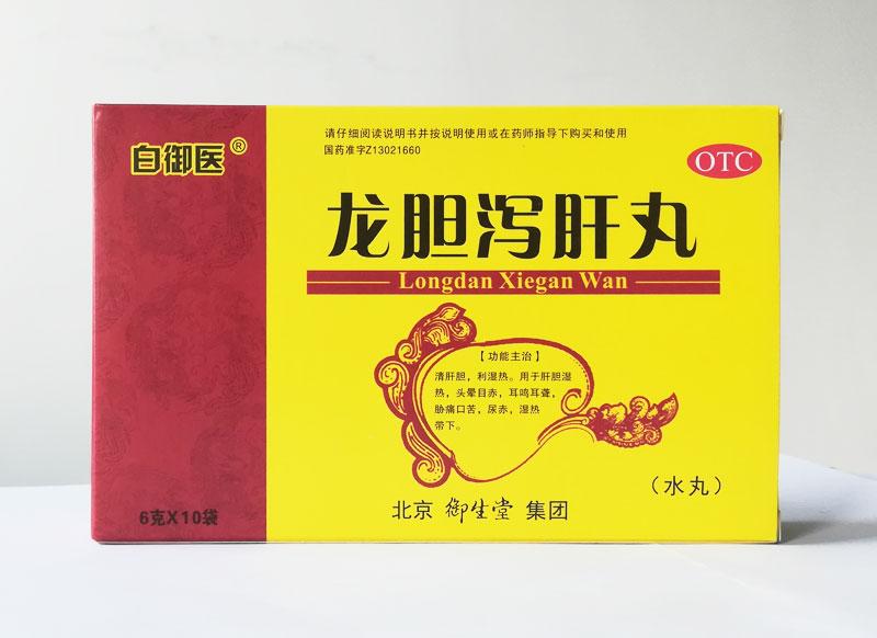 龙胆泻肝丸